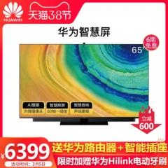 华为智慧屏65英寸4K高清液晶电视机智能wifi视频通话