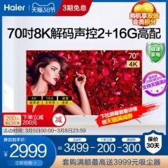 Haier/海尔 LU70C51 70英寸4K超清语音智能液晶平板电视机 65 75