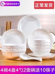 恩益26件碗碟套装 家用陶瓷吃饭碗盘子面碗汤碗大号碗筷餐具组合