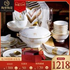 陶弈 欧式景德镇餐具套装碗盘家用高档骨瓷简约瓷器碗碟套装 家用