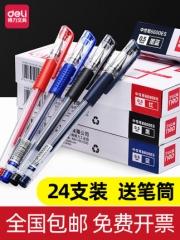 得力中性笔0.5mm签字笔碳素笔12支学生用文具用品黑色水笔蓝黑笔办公签名笔水性笔红笔考试笔