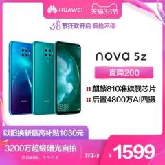 华为nova 5z快充AI4800万四摄人像超级夜景128G大内存智能手机华为官方旗舰店