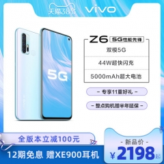 vivo Z6新品超快闪充限量版智能手机官方正品旗舰店官网学生新款vivoz6 vivoz5x