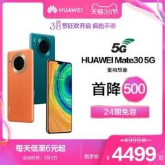 Huawei/华为Mate 30 5G麒麟990超感光徕卡5G智能手机mate305g官方旗舰店
