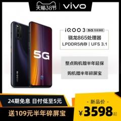 vivo iQOO 3865处理器5g双模官方vivoiqoo3 vivo新iqoo iqoo3