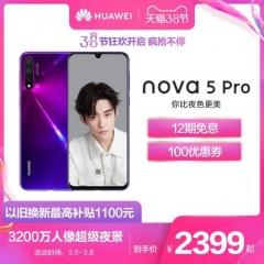 Huawei/华为nova 5 Pro超级夜景4800万四摄超广角智能手机