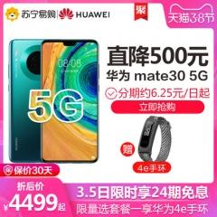 HUAWEI/华为Mate30 全网通5G智能手机麒麟990徕卡拍照手机旗舰新品官方正品