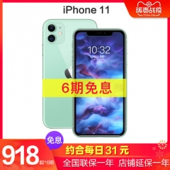 iPhone 11 全网通4G手机8plus官方XR旗舰店11pro正品苹果iPhone11max