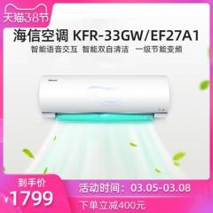 Hisense海信1.5匹p空调挂机一级节能变频家用冷暖33GW/EF27A1