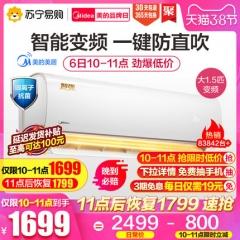 【抗菌自清洁】美的WDBN大1.5匹变频冷暖两用壁挂式家用挂机空调