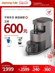 新品九阳不用手洗破壁机静音料理全自动家用多功能养生豆浆小型Y1