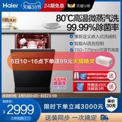 Haier/海尔 EYW8966U1家用全自动洗碗机8套嵌入式V8除菌刷碗机