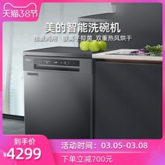 Midea/美的RX30洗碗机家用13套智能独立式嵌入式热风烘干刷碗柜