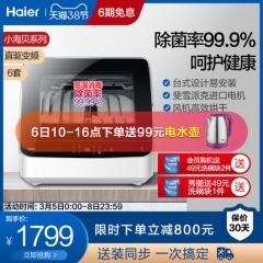Haier/海尔 6套台式小海贝全自动家用洗碗机除菌消毒HTAW50STGB
