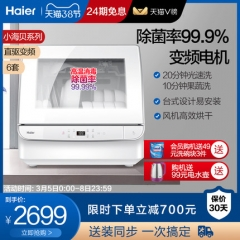 Haier/海尔台式6套小海贝光速洗全自动家用洗碗机小型EBW4711B