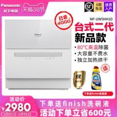 Panasonic松下洗碗机全自动家用台式免安装6套杀菌烘干电动刷碗机