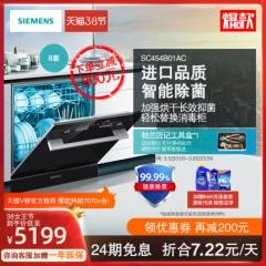 SIEMENS/西门子 SC454B01AC(A版)*进口嵌入式8套智能除菌洗碗机