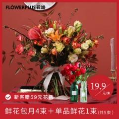 【买花赠花】FlowerPlus花加简约4+1混合包月一周一花鲜花速递