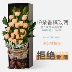 鲜花速递同城香槟玫瑰花束生日礼盒上海南京苏州杭州宁波合肥送花