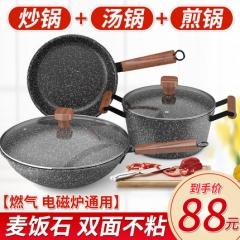 麦饭石锅具套装三件套不粘炒锅厨具家用组合锅具炒菜锅电磁炉锅