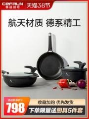 赛普瑞斯黑骑士厨房烹饪锅具套装组合不粘锅三件套炒锅全套家用