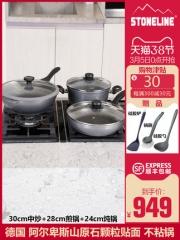 德国STONELINE进口厨房烹饪锅具套装组合不粘三件套炒锅全套家用