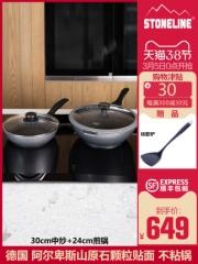 德国STONELINE进口厨房烹饪锅具套装组合不粘锅