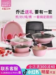 韩国迪迪尼卡厨具套装全套家用燃气麦饭石不粘锅炒锅烹饪锅具组合